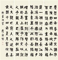 楷书岳阳楼记 (calligraphy) (in 4 parts) by liao zhongkai