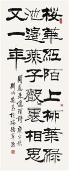 隶书《春日偶成》 (calligraphy) by liu bingsen