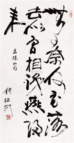 书法 by qian shaowu