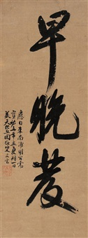 calligraphy by xian jifayun