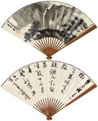 松岭悬瀑·行书七言诗 (recto-verso) by xie zhiliu and chen peiqiu