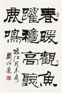 隶书五言句 (calligraphy) by liu bingsen