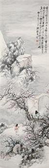 山水书法 (landscape) by ma henian