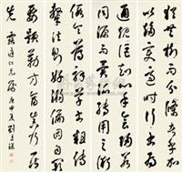 草书 (calligraphy) (in 4 parts) by liu tingchen