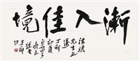 书法·渐入佳境 (calligraphy) by qi liangchi