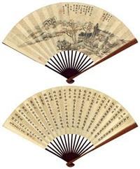 逍遥秋光·楷书诗词 (recto-verso) by qian zhen and huang jun