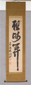 eine kalligraphie von etsuzan by etsuzan doshu