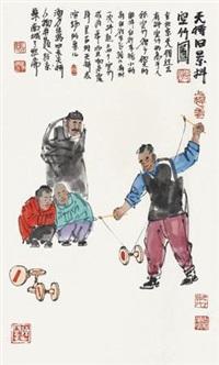 天桥日景抖空竹图 by ma haifang