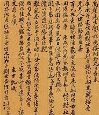 书法 (一件) by liu shian