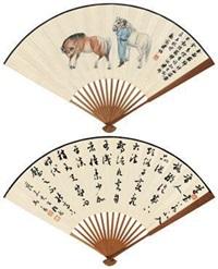 人马图·行书诗句 (recto-verso) by ma gongyu and pu zuo
