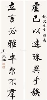 行书七言联 (calligraphy) (2 works) by wu hufan