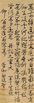 草书七言联 by bai dexin