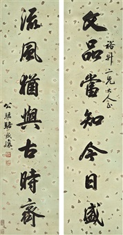 calligraphy couplet in xingshu (pair) by luo chengxiang