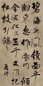 行书七言诗 (calligraphy) by xia shi