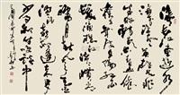 三国演义开篇词 by lei xianping