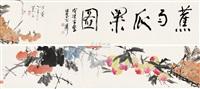 瓜果图 by jiao yu
