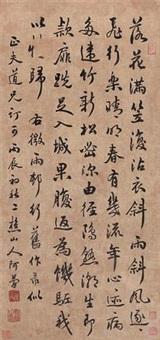 行书 by li jian