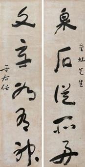 草书五言联 对联 (couplet) by yu youren