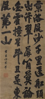 calligraphy in xingshu by emperor yongzheng