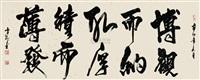 博观而约取 by jiang jianming