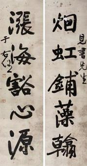 行书五言联 对联 (couplet) by yu youren