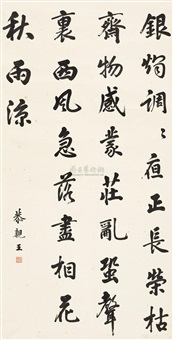 calligraphy in running script by duke gong