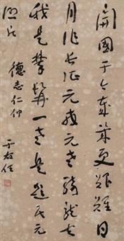草书七言诗 by yu youren
