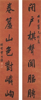 calligraphy couplet in xingshu by zeng guofan