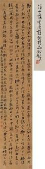 行书七言诗 by wang shishen