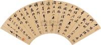 running script calligraphy by liang shizheng