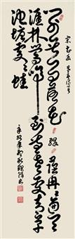 暮春诗 by jia hongzhi