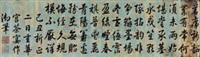 行书七言诗 (calligraphy in seven character verse, running script) by emperor daoguang