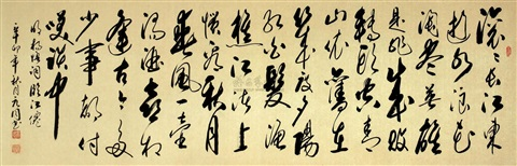 三国演义开篇词 by xia yuantong