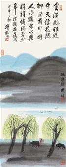 牧歌图 by lin ximing
