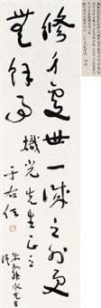 草书 by yu youren