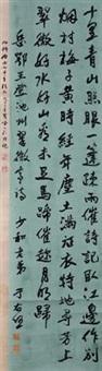行书岳飞诗 by yu youren