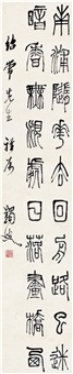 篆书 王安石诗 (wang anshi's poem in seal script) by ma yifu