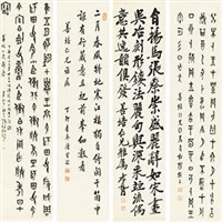 四体书屏 (in 4 parts) by zheng xiaoxu, chen baochen, ding foyan and luo zhenyu