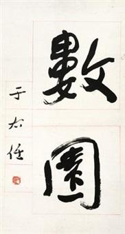 """行书""""数园"""" by yu youren"""