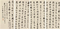 calligraphy (4 works) by luo dunrong