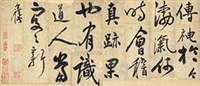 行书杂论 (calligraphy in running script) by chen yixi