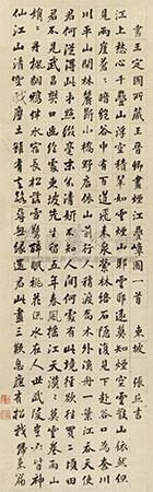 临东坡书 calligraphy by zhang zhao
