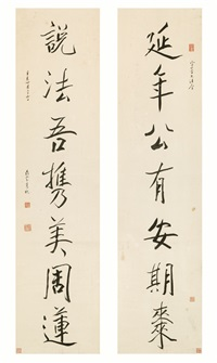 calligraphy couplet in xingshu by liang dingfen