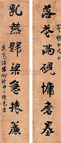 calligraphy by chen mian