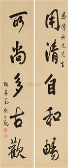 行书五言联 (couplet) by liu songlan