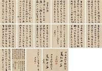 草书 (various sizes) by yu youren