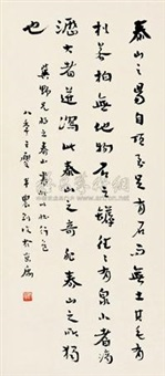行书诗 (calligraphy in running script) by liu bannong