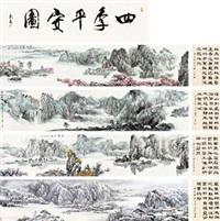 山水长卷 by xia baisen