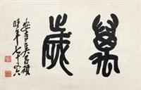 "篆书""万岁"" by wu changshuo"