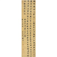 five-character poem in running script by su shu